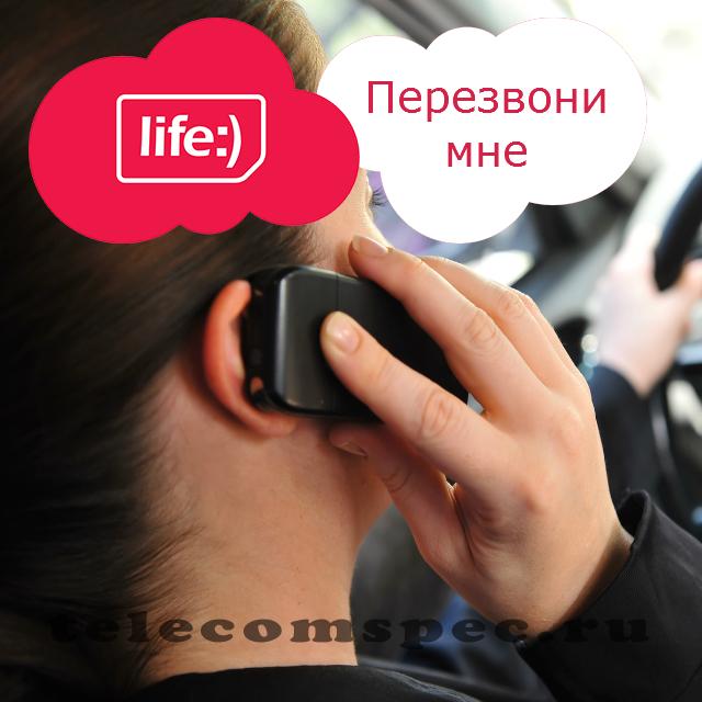 Перезвони мне Лайф: отправить просьбу перезвонить пожалуйста Life