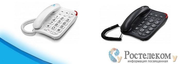 Телефон от Ростелеком в подарок