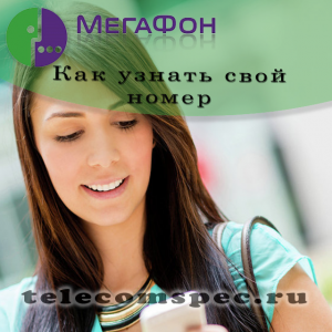 Как узнать свой номер Мегафон с любого устройства