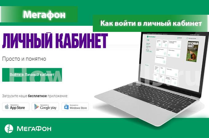 Как войти в личный кабинет Мегафон - инструкция по регистрации и входу в личный кабинет Мегафона