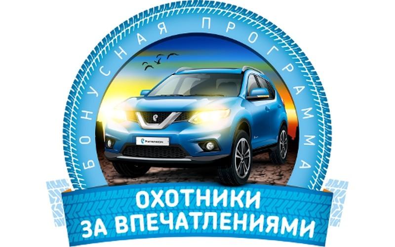 Бонусы от Ростелекома: программа «Охотники за впечатлениями»