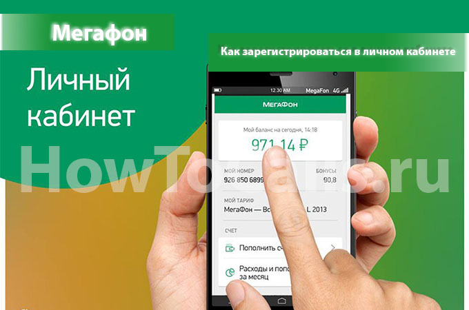 Как зарегистрироваться в личном кабинете Мегафон - все способы регистрации