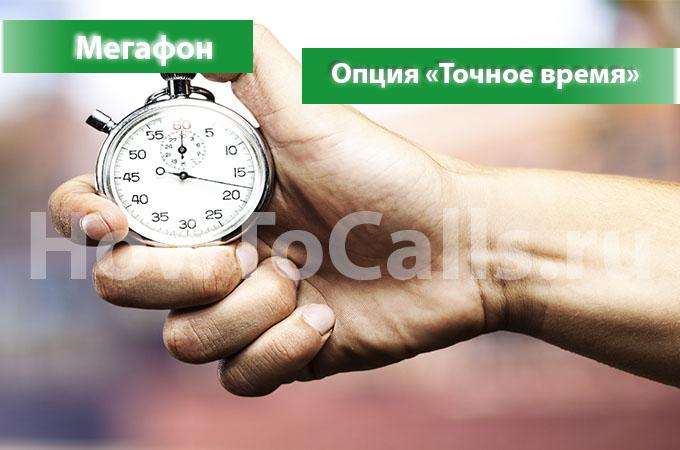 Услуга «Точное время» Мегафон - описание, как подключить и как отключить Точное время на Мегафоне