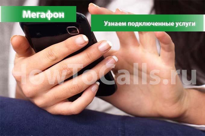 Как узнать какие услуги подключены на мегафоне
