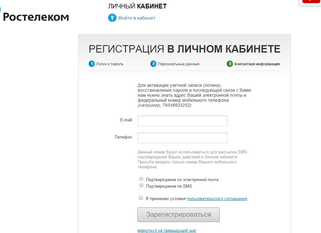 Личный кабинет Ростелеком lk.rt.ru