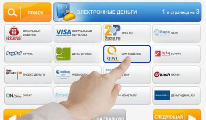 Как оплатить интернет Ростелеком через Киви кошелек