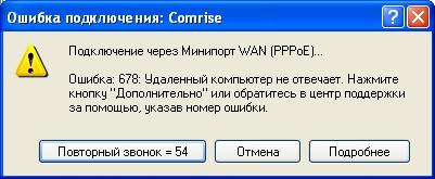 Ростелеком ошибка 678 при подключении к интернету