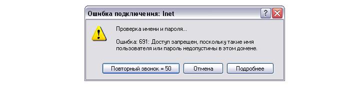Ошибка 691 при подключении к интернету Ростелеком