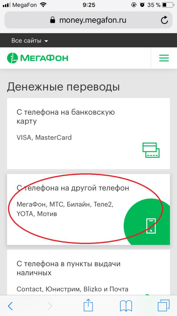 Как переводить деньги с Мегафона на Теле 2