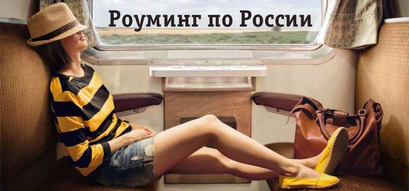 Роуминг по России Билайн 2018. Выгодные условия