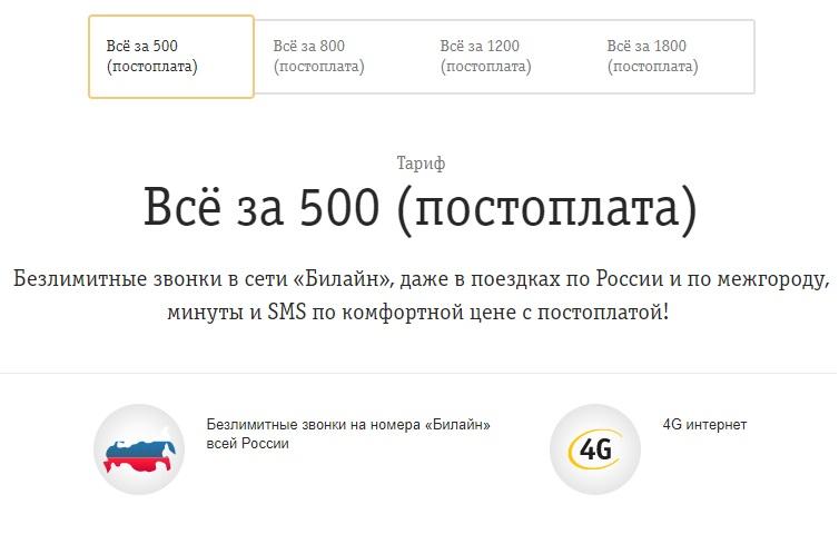 Описание тарифа «Все за 500» Билайн с Постоплатой