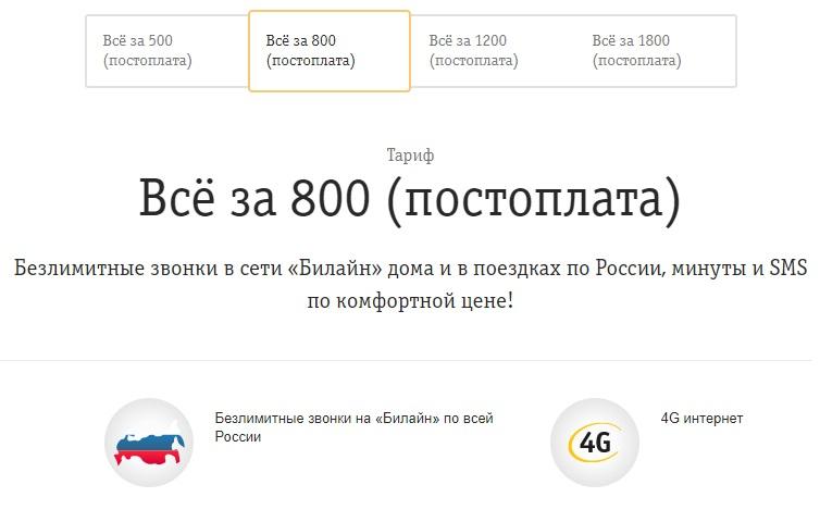 Тариф «Все за 800» Билайн с Постоплатой