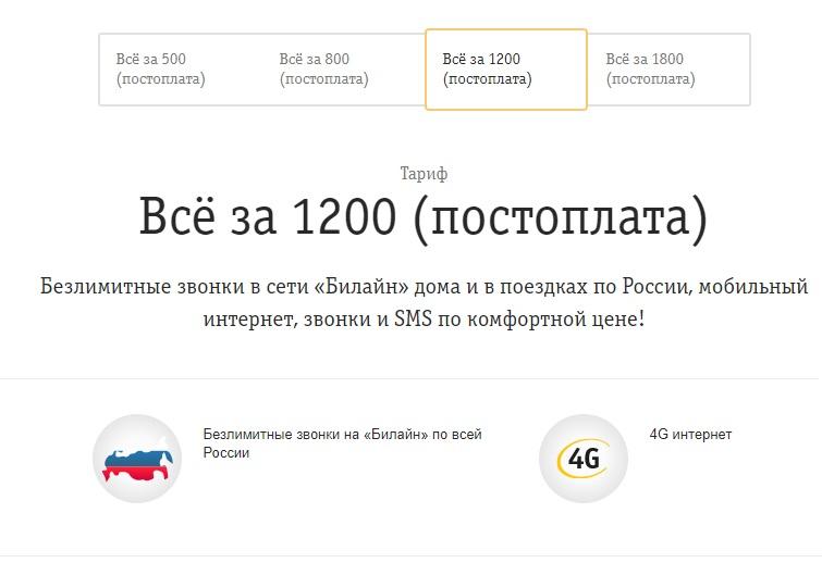 Тариф «Все за 1200» Билайн с Постоплатой