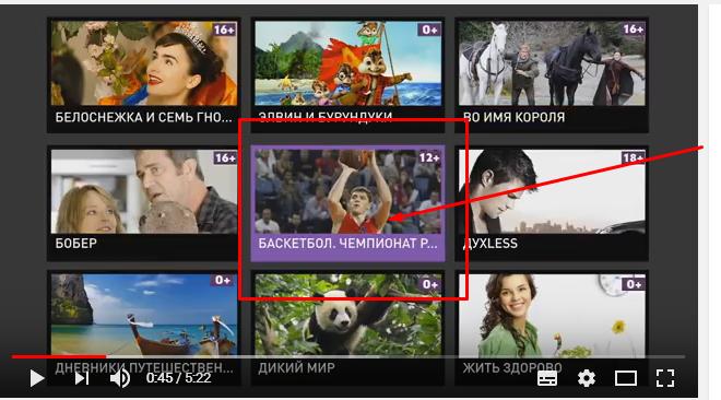 ТВ приставка Ростелеком