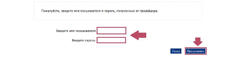 Роутер Ростелеком