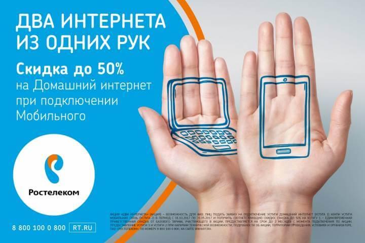 Тарифные планы Ростелеком на домашний интернет