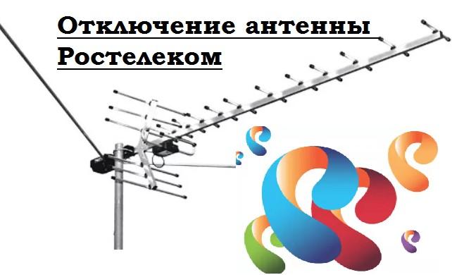 Как отключить антенну Ростелекома