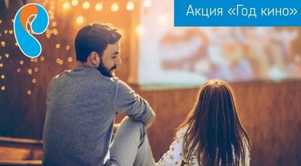 Акция год кино от Ростелеком – условия и список каналов