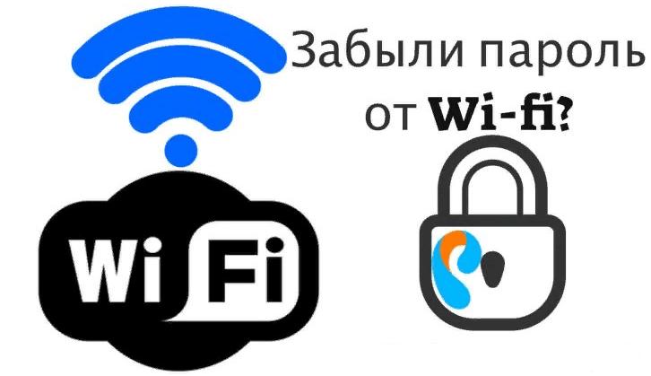 Как восстановить пароль Wi-Fi Ростелеком