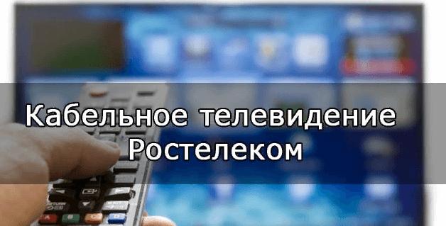 Тарифы на кабельное телевидение Ростелеком