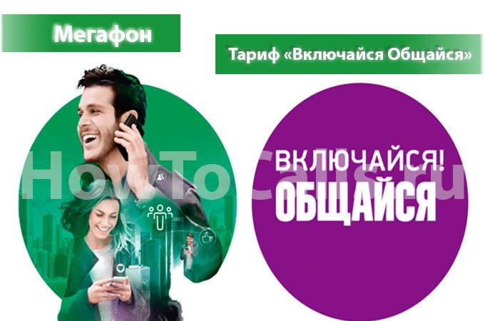 Тариф «Включайся! Общайся» от МегаФон - описание тарифа, как подключить и как отключить тариф Включайся! Общайся от Мегафона