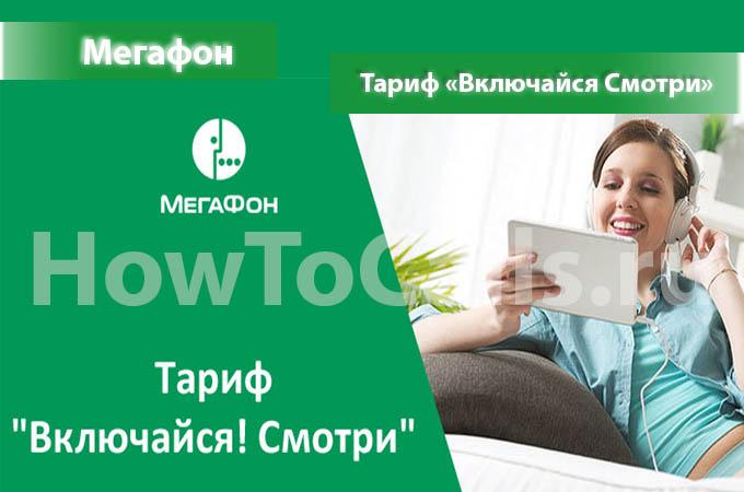 Тариф «Включайся Смотри» от МегаФон - описание тарифа, как подключить и как отключить тариф Включайся Смотри от Мегафона