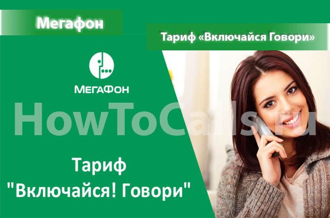 Тариф «Включайся Говори» от Мегафон - описание тарифа, как подключить и как отключить тариф Включайся Говори от Мегафон