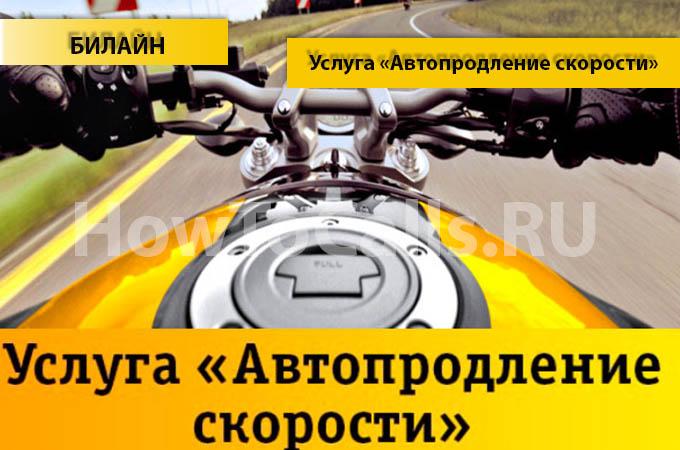 Услуга «Автопродление скорости» Билайн - описание, как подключить и как отключить услугу Автопродление скорости на Билайне