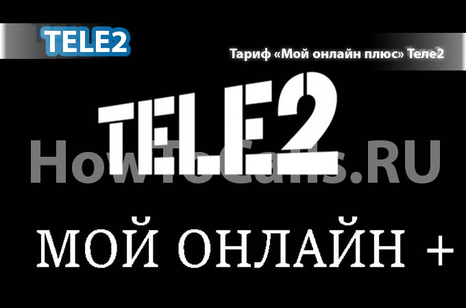 Тариф «Мой онлайн плюс» от Теле2 - описание тарифа, как подключить и как отключить тариф Мой онлайн плюс от Теле2
