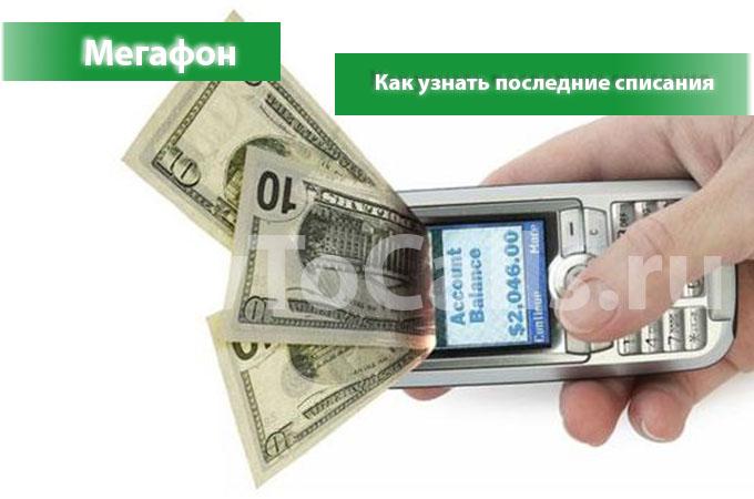 Как узнать последние списания Мегафон - 3 способа, узнать списания за неделю, месяц и полная детализация расходов