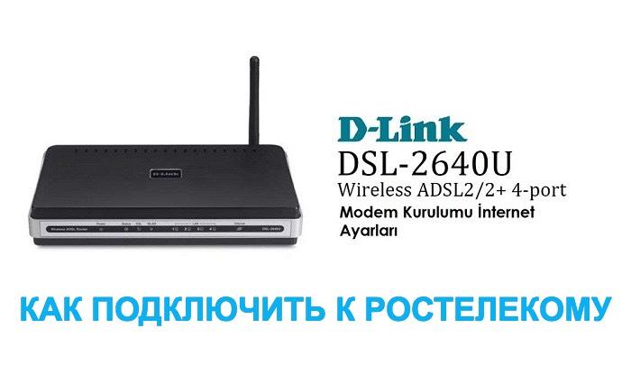 Как подключить D-Link DSL 2640u к Ростелекому  инструкция