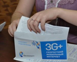Тариф 3G коннект от Ростелеком: подробное описание