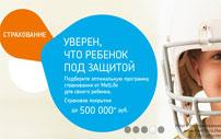 """Комапния Ростелеком вводит новый сервис """"Родительский контроль"""" - как обезопасить своих детей в интернете"""