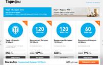 Ростелеком тариф Интернет 120 Мб. Как подключить высокоскоростной интернет