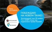 Тариф Ростелеком Игровой WOorld Of Tanks и премиум танк Т44
