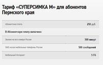 Тариф «СуперСимка М» от Ростелеком