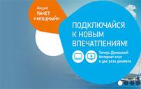 Тариф «Просто Интернет» от Ростелеком