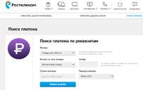 Оплата услуг Ростелеком электронными деньгами и банковской картой
