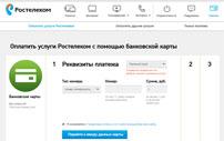 Как оплатить интернет на Ростелекоме