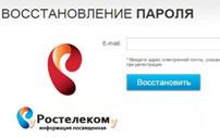 Как поменять пароль в личном кабинете Ростелеком