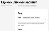 Как добавить лицевой счет в личном кабинете Ростелеком