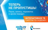 Управление просмотрами ТВ каналов в «Ростелеком»