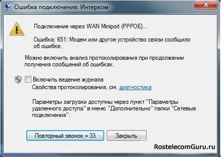 Как исправить ошибку 651 при подключении к интернету Ростелеком?