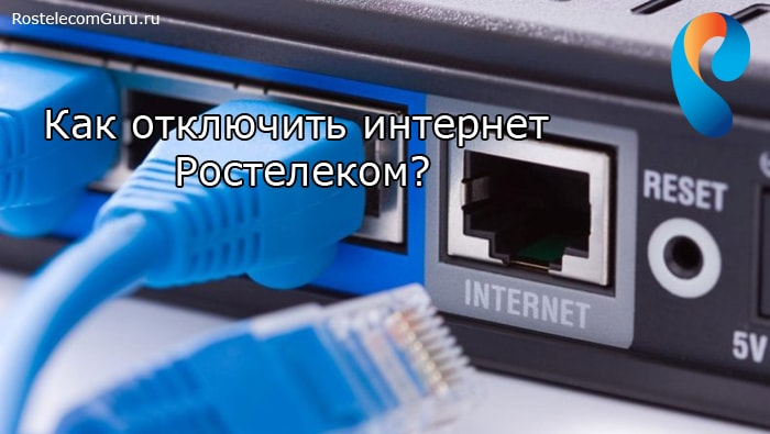 Как можно отключить интернет от Ростелеком навсегда или временно заблокировать?