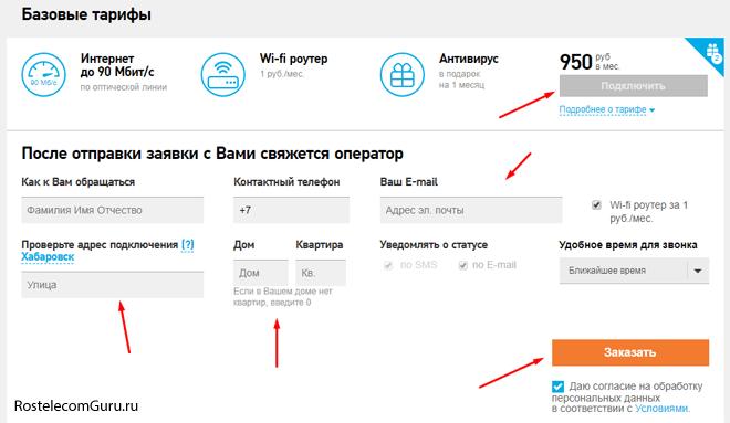 Как проверить возможность подключения интернета Ростелеком?