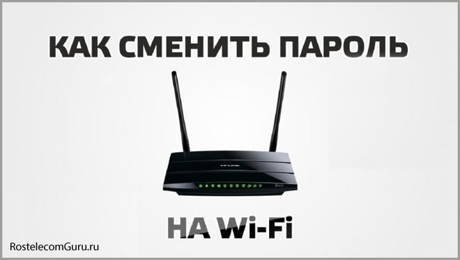 Как сменить пароль на Wi-Fi роутере Ростелеком — общие принципы, рекомендации
