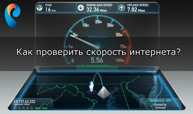 Проверка скорости интернета Ростелеком — возможные способы
