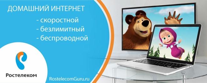 Способы подключения домашнего интернета Ростелеком