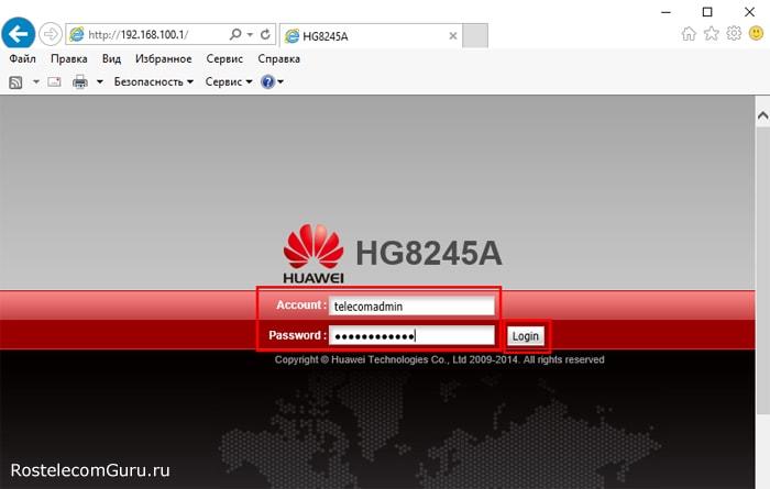 Как самостоятельно настроить роутера Huawei hg8245h под Ростелеком