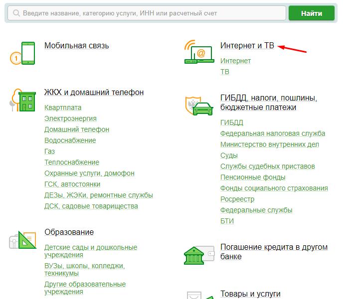 Как оплачивать услуги Ростелеком банковской картой: онлайн и через банкомат